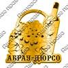 Магнит зеркальный Бутылка с корзиной винограда с символикой Абрау-Дюрсо - фото 70357