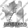 Магнит зеркальный Бутылка с виноградом с символикой Абрау-Дюрсо - фото 70360