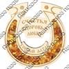"Магнит с янтарем ""Подкова на удачу"" с символикой Вашего города - фото 73420"